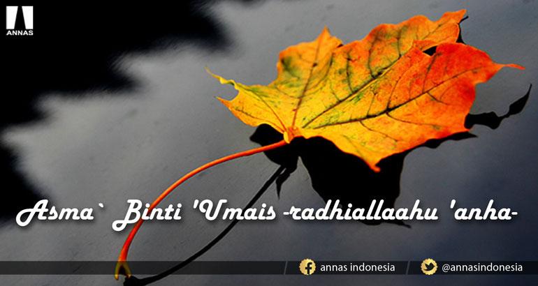 ASMA` BINTI 'UMAIS -RADHIALLAAHU 'ANHA-